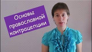 Контрацепция: как предохраняются православные