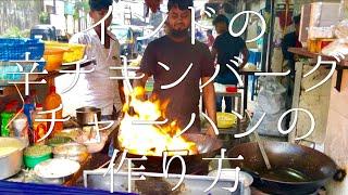 インドの辛チキンバーグ チャーハンの作り方 / Chicken Sheek Kabab Fried Rice