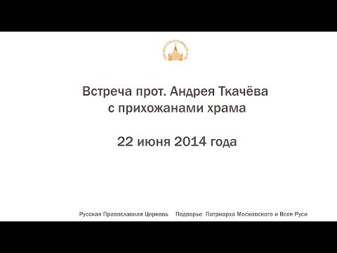 (ВИДЕО) Встреча прот. Андрея Ткачёва с прихожанами университетского храма