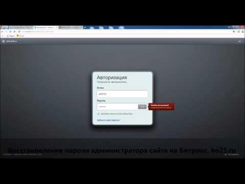 Восстановление пароля администратора сайта на Битрикс, Bitrix. Restore Password Bitrix.