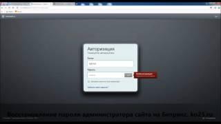 Восстановление пароля администратора сайта на Битрикс, Bitrix. Restore password Bitrix.(Восстановление пароля администратора сайта на Битрикс, Bitrix 1. https://github.com/alexxxnf/passRest - скрипт passRest.php для восст..., 2016-03-11T07:40:17.000Z)