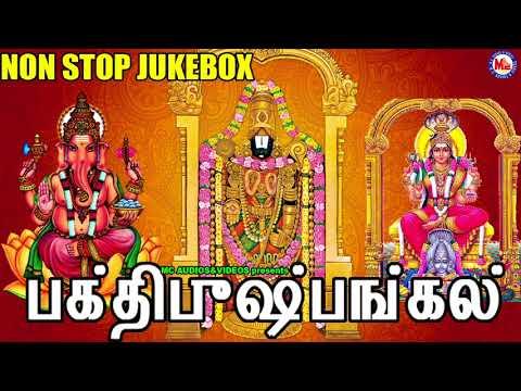 பக்தி புஷ்பங்கள் | Bhakthipushpangal | Hindu Devotional Songs Tamil | Tamil Bakthi Padalgal