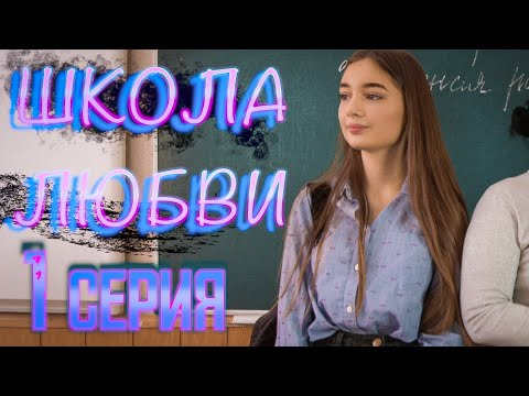 Сериал ШКОЛА ЛЮБВИ 1 сезон 1 серия | 4К