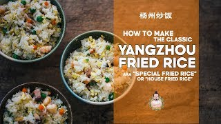 Yangzhou Fried Rice | The Original Fried Rice | 扬州炒饭 | Easy Asian Recipe