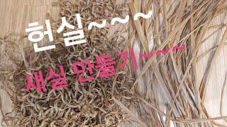 뜨개하는 미용사/라피아실/새실만들기/카카오톡nsm212…