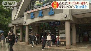 """高尾登山の""""足""""運休へ GW中は「自粛を」(20/04/23)"""