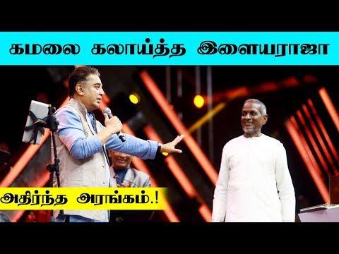 Kamalai Kalaaitha Ilaiyaraja - Athirntha Arangam.!   illayaraja 75   Kamal Haasan   Tamil Cinema