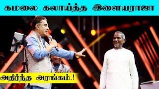 Kamalai Kalaaitha Ilaiyaraja – Athirntha Arangam.! | illayaraja 75 | Kamal Haasan