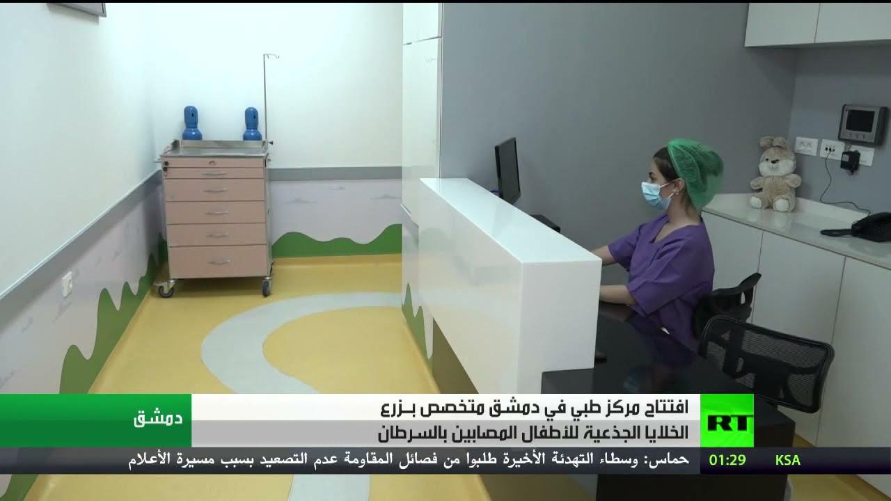 افتتاح مركز طبي لزرع الخلايا الجذعية في دمشق  - نشر قبل 46 دقيقة