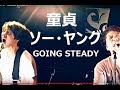 童貞ソー・ヤング(GOING STEADY)