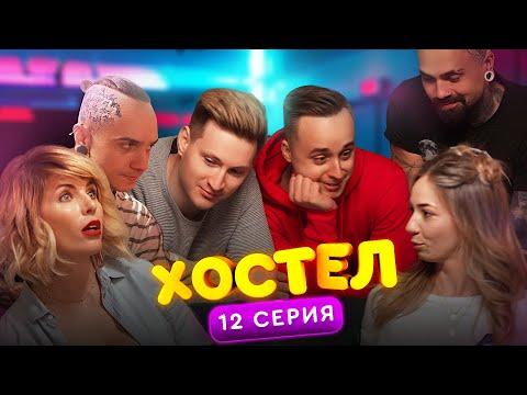 🏠 Хостел 1 сезон 12 серия | YouTube сериал 2019