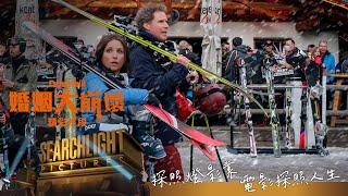 《婚姻大崩壞》搶先看片段 雪崩之亂篇 6.12 (五)相親相愛進戲院