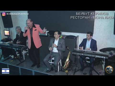 Бейбут Керимов - Поппури - 2017 - Ресторан Мона Лиза - www.KavkazPortal.com