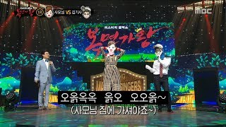 King of Masked Singer Resource | Learn About, Share and
