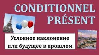 Урок#120: Условное наклонение - Conditionnel présent / Futur dans le passé - французский язык