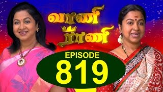 Vaani Rani - Episode 819, 08/12/2015