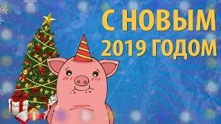 Поздравляю с Новым 2019 Годом!