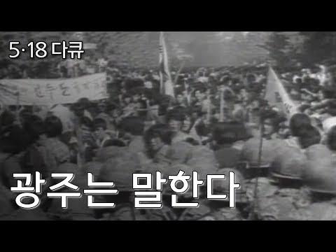 [5.18다큐] 광주는 말한다 by KBS광주