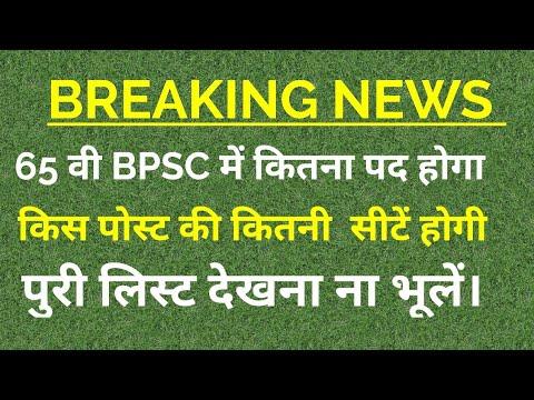 BREAKING NEWS - 65वी BPSC में कुल सीटें