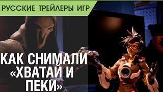 Overwatch - Как снимали «Хватай и пеки» - Русский трейлер (озвучка)