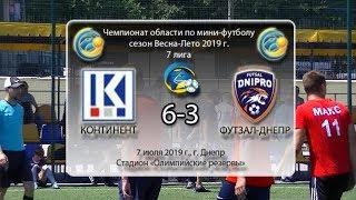7 лига. Континент — МФК Футзал-Днепр (голы). 07.07.2019 / Видео