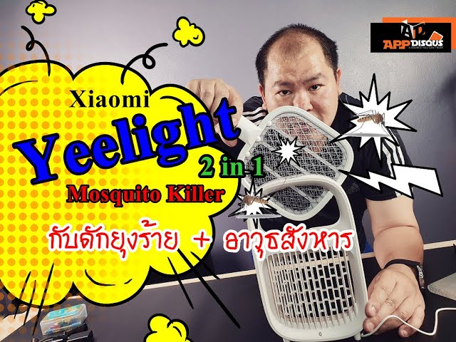 Xiaomi Yeelight 2in1 Mosquito Killer เครื่องดักยุง + ไม้ช็อตยุง ที่เป็นได้ทั้งกับดัก และอาวุธสังหาร
