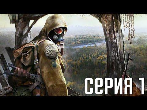 "S.T.A.L.K.E.R.: Shadow Of Chernobyl. Прохождение 1. Сложность ""Мастер / Master""."