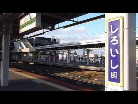 JR白石駅 Shiroishi railway station, Sapporo, Hokkaido