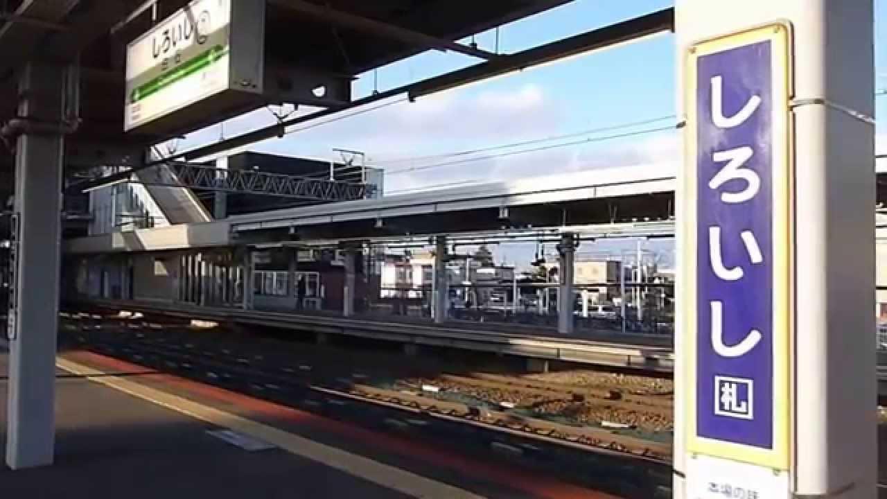 JR白石駅 Shiroishi railway station,路線情報を紹介。白石(函館本線)駅周辺の地図やグルメ,最寄り駅や現在地からのルート案內, Hokkaido - YouTube
