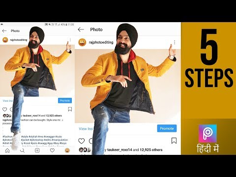 OUT FROM INSTAGRAM | Creative PHOTO Editing | 5 Steps in Hindi | Raj Photo Editing