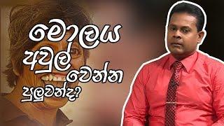 මොලය අවුල් වෙන්න පුලුවන්ද?   Piyum Vila   18 - 04 - 2019   Siyatha TV Thumbnail