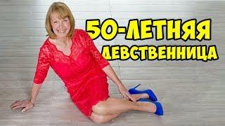 Она 2 раза была замужем, но до 50 лет оставалась дeвcтвeнницeй