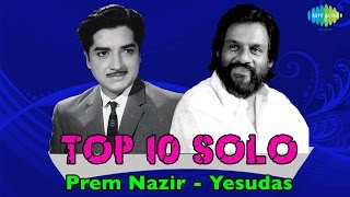 Top 10 Solo | Prem Nazir - Yesudas | Malayalam Movie Audio Jukebox