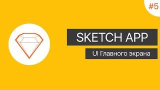UI в Sketch App: Урок 5. UI Главного экрана