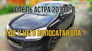 Отзыв об автомобиле Opel Astra 2013 года выпуска