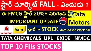 Stock Market FALL?, TĄTA MOTORS STOCK, UPL STOCK, TATA CHEMICALS STOCK, FMCG STOCK