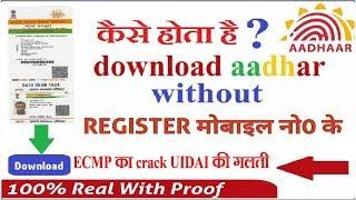 Download Aadhaar Card Without Registered Mobile Number अब आप ये मत कहना कैसे होता है Download आधार ?