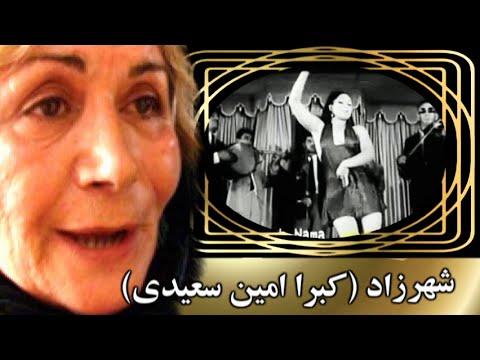 Shahrzad, �رهنگ �رهی ـ شهرزاد « بازيگر، رقصنده، کارگردان، شاعر»؛