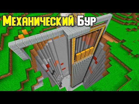 ШАХТЁРСКИЙ БУР ДЛЯ РЕСУРСОВ - Майнкрафт 1.16.5 #21