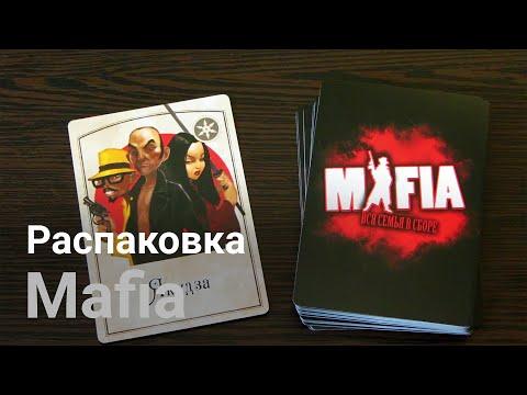 Mafia: Vendetta (Мафия: Вся семья в сборе). Распаковка и обзор карточной игры от Hobby World