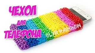 ЧЕХОЛ ДЛЯ ТЕЛЕФОНА из резинок без станка на крючке | Cover Mobile Rainbow Loom Hook Only