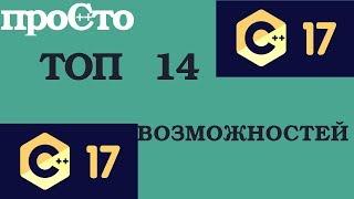 [ТОП] 14-ти возможностей языка С++17. Язык программирования C++17(c++ 17)