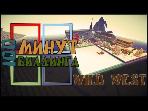 видео: Minecraft - Дикий запад за 100 минут