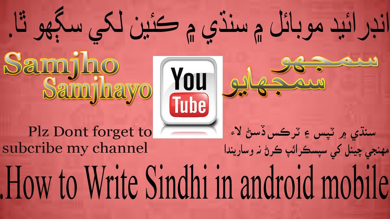How to write sindhi in android mobile youtube
