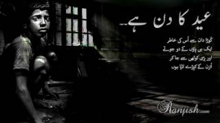 Eid Ka Din Hai   Urdu Sad Poetry   YouTube
