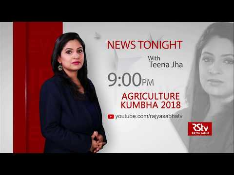 Teaser - News Tonight : Agriculture Kumbha 2018