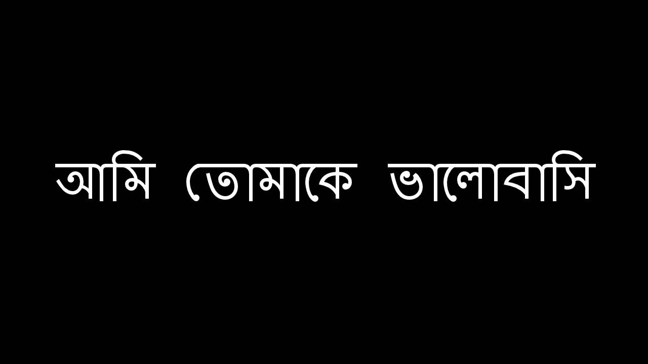 I LOVE YOU TRANSLATION IN Bengali