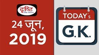 Today's GK- 24 June, 2019