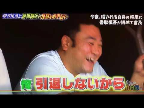 【おじゃMAP】香取慎吾「俺、引退しないから!」