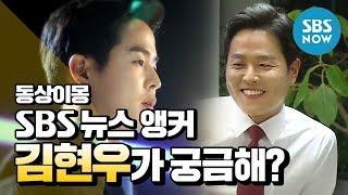 [동상이몽2 - 너는 내운명] '남자 최연소! SBS 8뉴스 앵커 김현우의 TMI' / 'You are My Destiny' Special